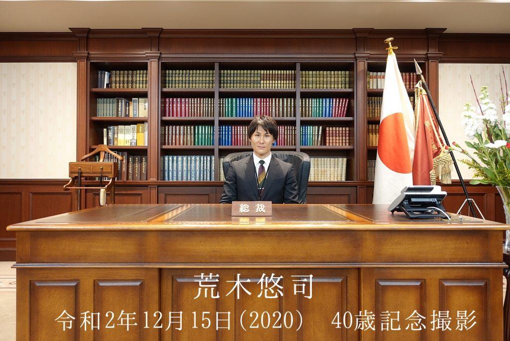 荒木悠司 40歳 記念日 国会議事堂 – プリンスエンターテインメント