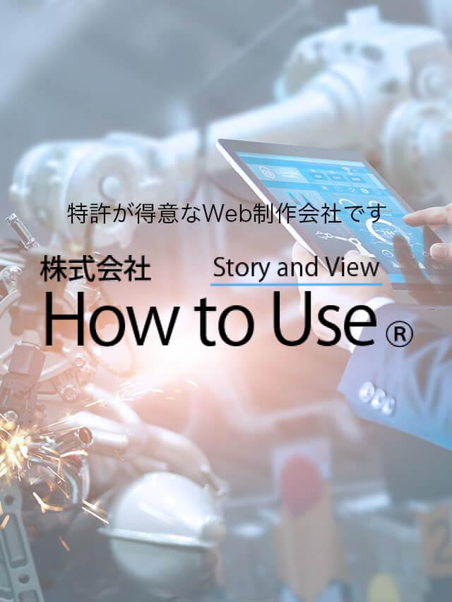 株式会社How to Use